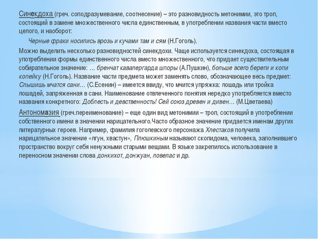 Синекдоха (греч. соподразумевание, соотнесение) – это разновидность метонимии...
