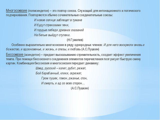 Многосоюзие (полисиндетон) – это повтор союза. Служащий для интонационного и...