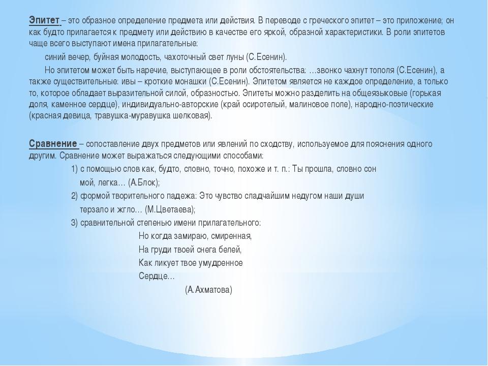 Эпитет – это образное определение предмета или действия. В переводе с греческ...
