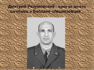 Дмитрий Разумовский - один из десяти погибших в Беслане спецназовцев...