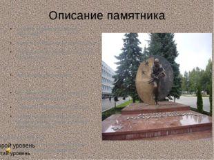 Описание памятника Из каких элементов состоит памятник? Опишите особенности с