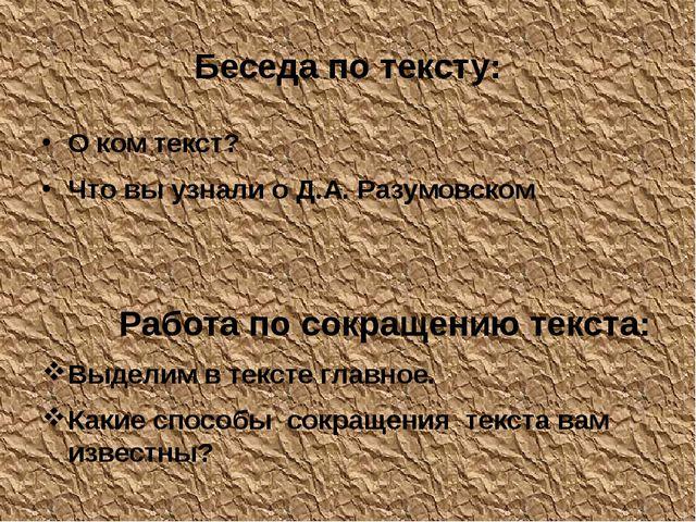 Беседа по тексту: О ком текст? Что вы узнали о Д.А. Разумовском Работа по сок...
