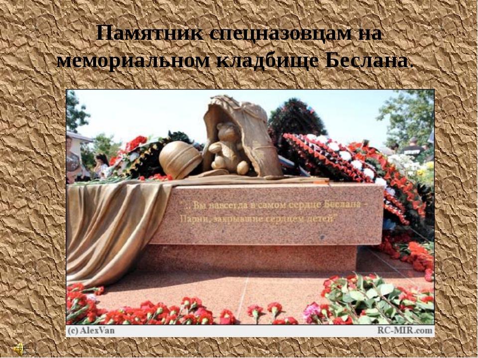 Памятник спецназовцам на мемориальном кладбище Беслана.