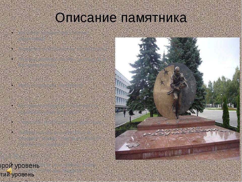 Описание памятника Из каких элементов состоит памятник? Опишите особенности с...
