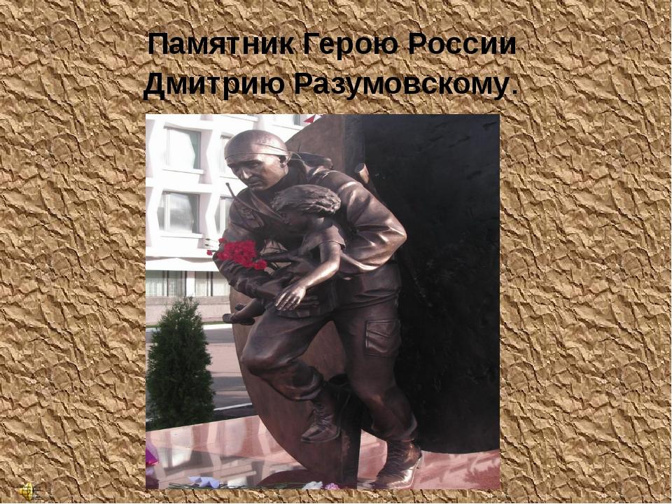 Памятник Герою России Дмитрию Разумовскому.