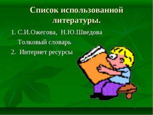 Список использованной литературы. 1. С.И.Ожегова, Н.Ю.Шведова Толковый словар