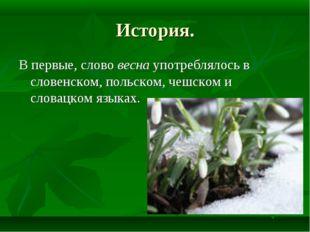История. В первые, слово весна употреблялось в словенском, польском, чешском