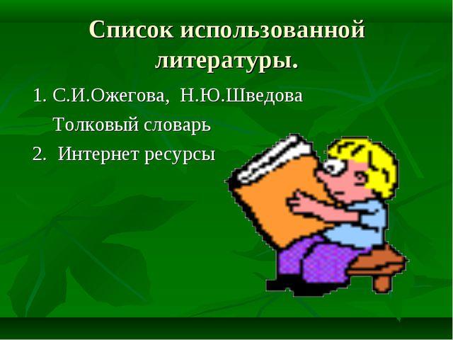 Список использованной литературы. 1. С.И.Ожегова, Н.Ю.Шведова Толковый словар...