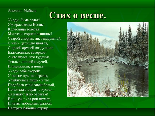 Стих о весне. Аполлон Майков Уходи, Зима седая! Уж красавицы Весны Колесница...