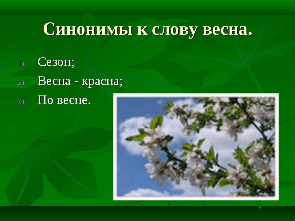 Синонимы к слову весна. Сезон; Весна - красна; По весне.