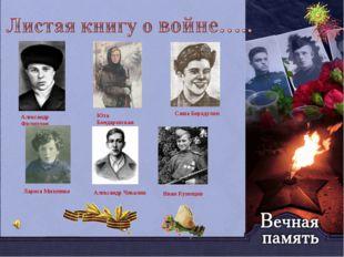 Александр Филиппов Юта Бондаровская Саша Бородулин Лариса Михеенко Александр
