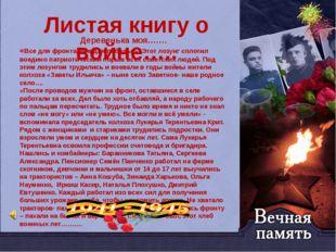 Листая книгу о войне….. Деревенька моя……. «Все для фронта, все для победы!».