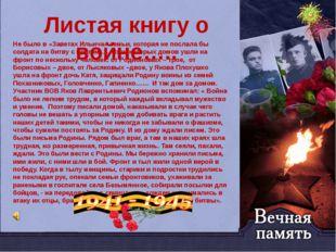 Листая книгу о войне….. Не было в «Заветах Ильича» семьи, которая не послала