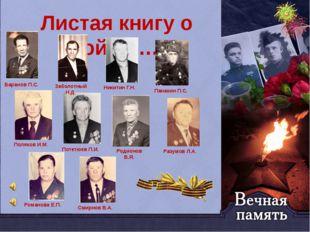Листая книгу о войне….. Баранов П.С. Заболотный Н.Д. Никитин Г.Н. Панакин П.
