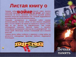 Листая книгу о войне….. Творцом победы в Великой Отечественной войне являлся