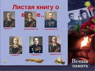 Листая книгу о войне….. Жуков Г.К. Василевский А.М. Рокосовский К.К. Конев