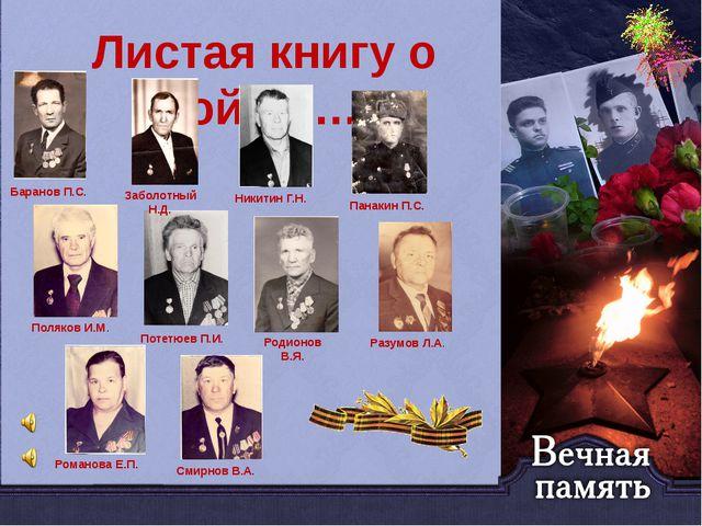 Листая книгу о войне….. Баранов П.С. Заболотный Н.Д. Никитин Г.Н. Панакин П....