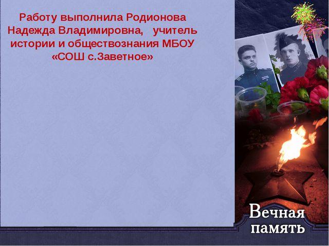 Работу выполнила Родионова Надежда Владимировна, учитель истории и обществоз...