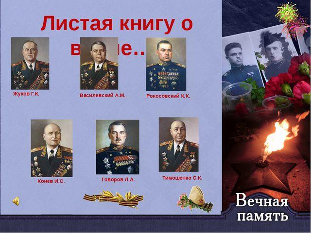 Листая книгу о войне….. Жуков Г.К. Василевский А.М. Рокосовский К.К. Конев...