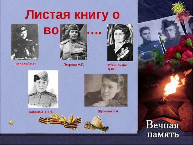 Листая книгу о войне….. Завалий Е.Н. Петрова Н.П. Станилиене Д.Ю. Барамзина...