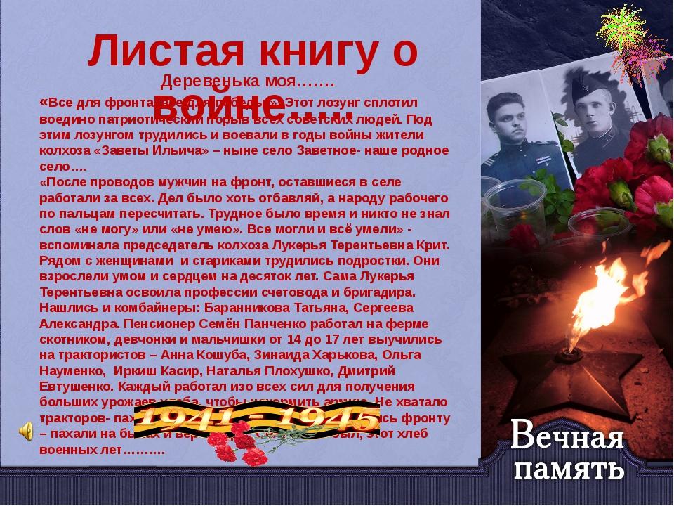 Листая книгу о войне….. Деревенька моя……. «Все для фронта, все для победы!»....