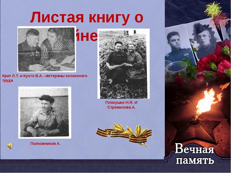 Листая книгу о войне….. Крит Л.Т. и Кухто В.А. –ветераны колхозного труда Пл...