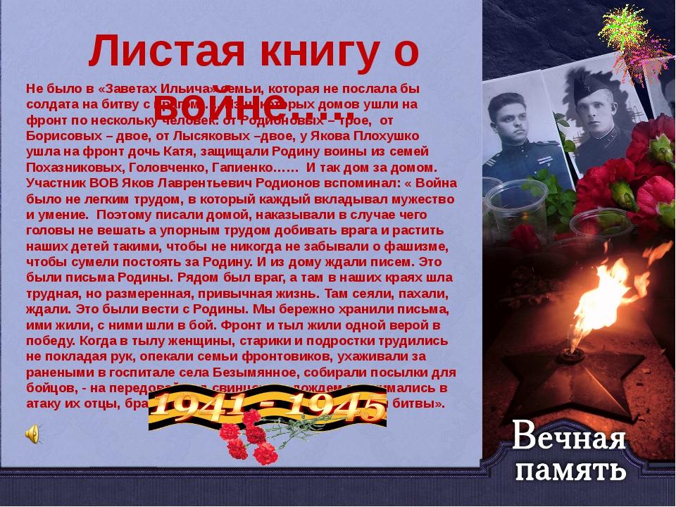 Листая книгу о войне….. Не было в «Заветах Ильича» семьи, которая не послала...