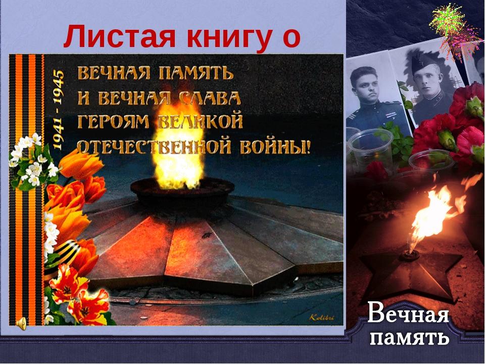 Листая книгу о войне…..