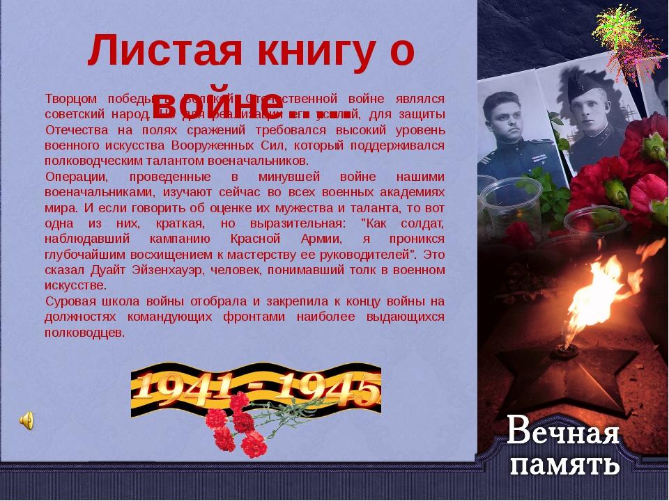 Листая книгу о войне….. Творцом победы в Великой Отечественной войне являлся...