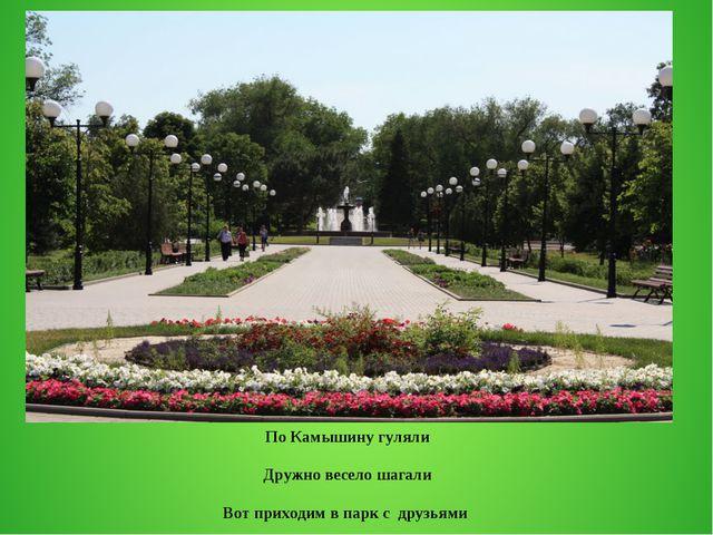 По Камышину гуляли Дружно весело шагали Вот приходим в парк с друзьями Отдохн...