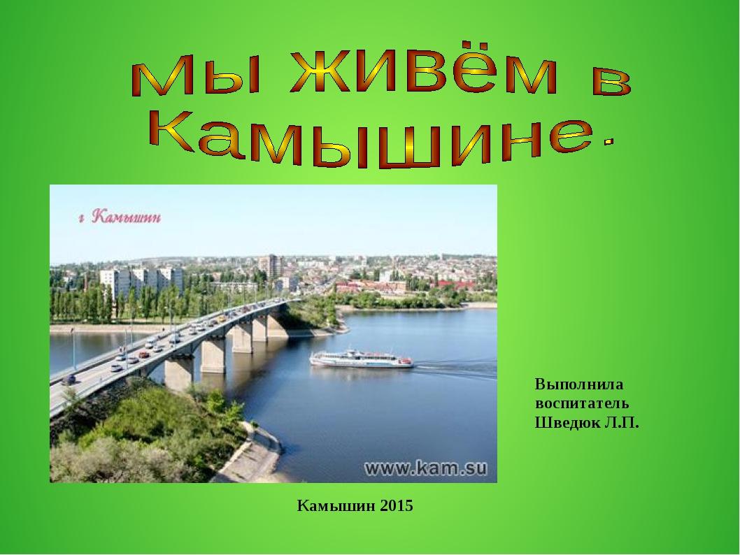 Выполнила воспитатель Шведюк Л.П. Камышин 2015