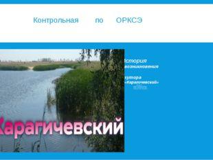 Контрольная по ОРКСЭ История возникновения хутора «Карагичевский» Выполнила