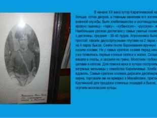 В начале ХХ века хутор Карагичевский насчитывал больше сотни дворов, а глав