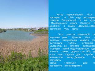 аевые земли. Продо Хутор Карагичевский был основан примерно в 1840 году выход
