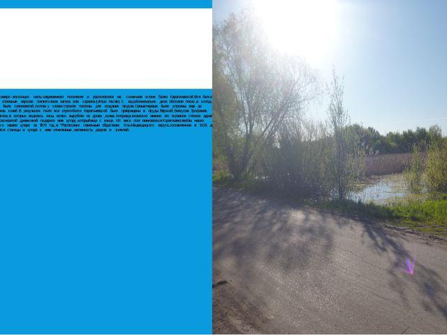 Сначала хутор занимал северо - восточную часть современного поселения и расп...