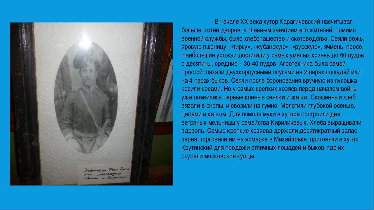В начале ХХ века хутор Карагичевский насчитывал больше сотни дворов, а глав...