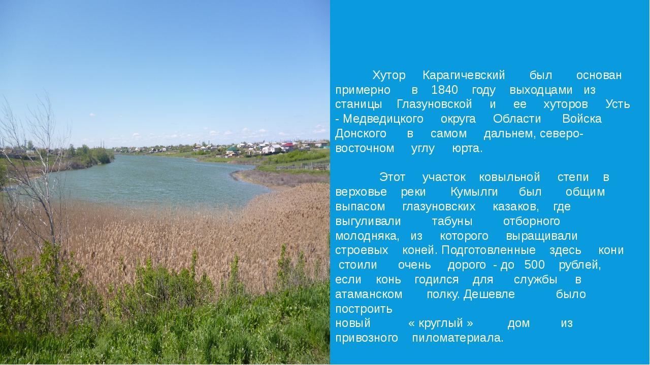 аевые земли. Продо Хутор Карагичевский был основан примерно в 1840 году выход...