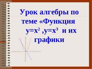 Урок алгебры по теме «Функция у=х2 ,у=х3 и их графики