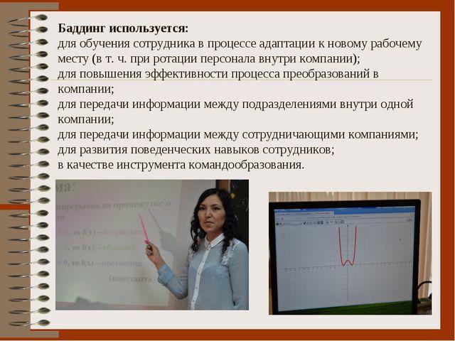 Баддинг используется: для обучения сотрудника в процессе адаптации к новому р...