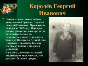 Королёв Георгий Иванович Одним из участников войны является мой прадед, Корол