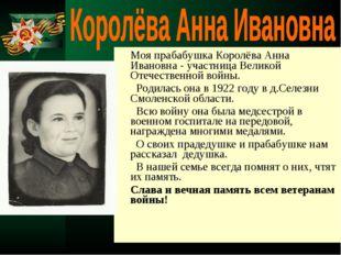 Моя прабабушка Королёва Анна Ивановна - участница Великой Отечественной войны