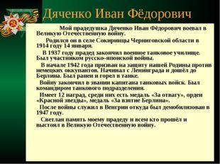 Мой прадедушка Дяченко Иван Фёдорович воевал в Великую Отечественную войну.