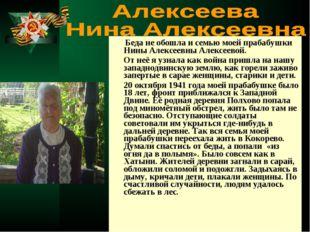 Беда не обошла и семью моей прабабушки Нины Алексеевны Алексеевой. От неё я