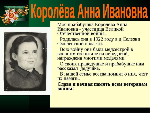 Моя прабабушка Королёва Анна Ивановна - участница Великой Отечественной войны...