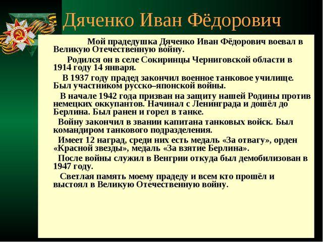 Мой прадедушка Дяченко Иван Фёдорович воевал в Великую Отечественную войну....