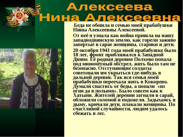 Беда не обошла и семью моей прабабушки Нины Алексеевны Алексеевой. От неё я...