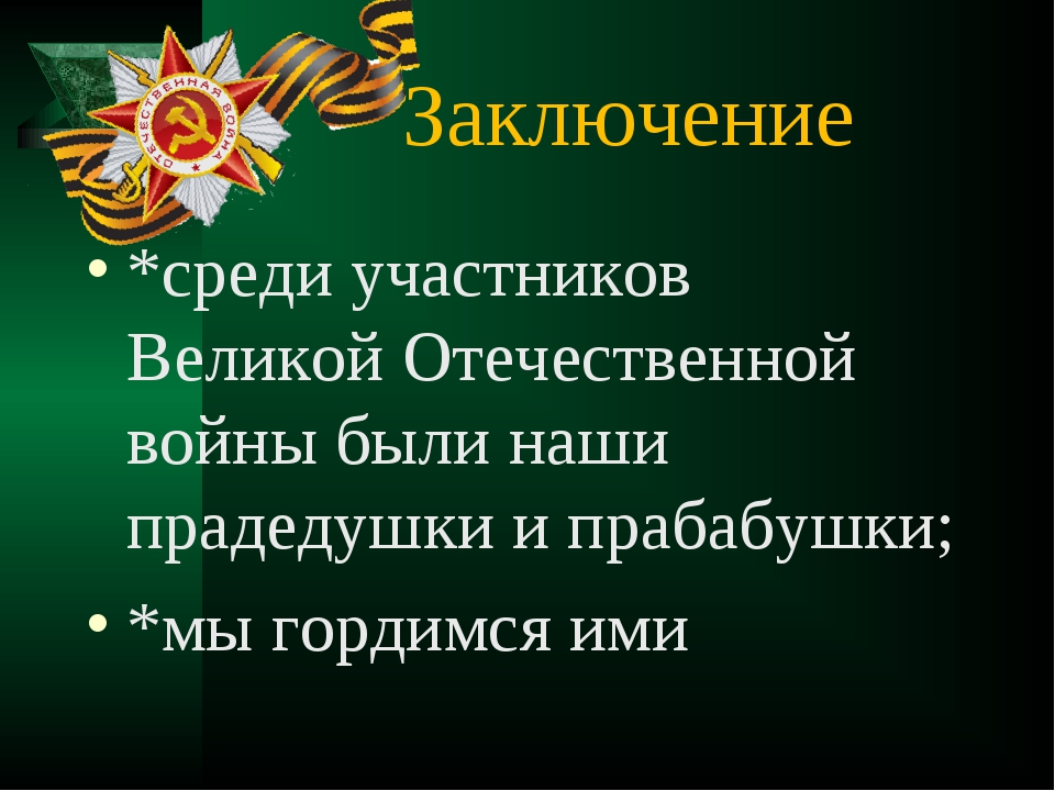Заключение *среди участников Великой Отечественной войны были наши прадедушки...