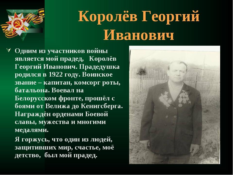 Королёв Георгий Иванович Одним из участников войны является мой прадед, Корол...
