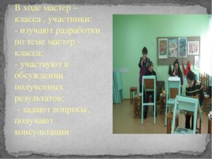 В ходе мастер – класса , участники: - изучают разработки по теме мастер – кл