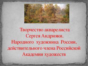 Творчество акварелиста Сергея Андрияки, Народного художника России, действит
